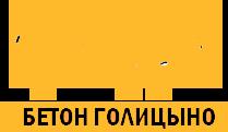 Бетон в Голицыно